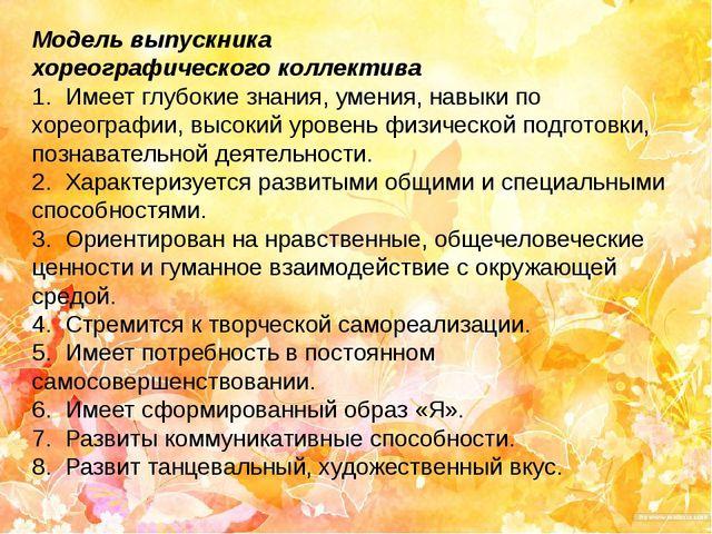 Модель выпускника хореографического коллектива 1. Имеет глубокие знания, уме...