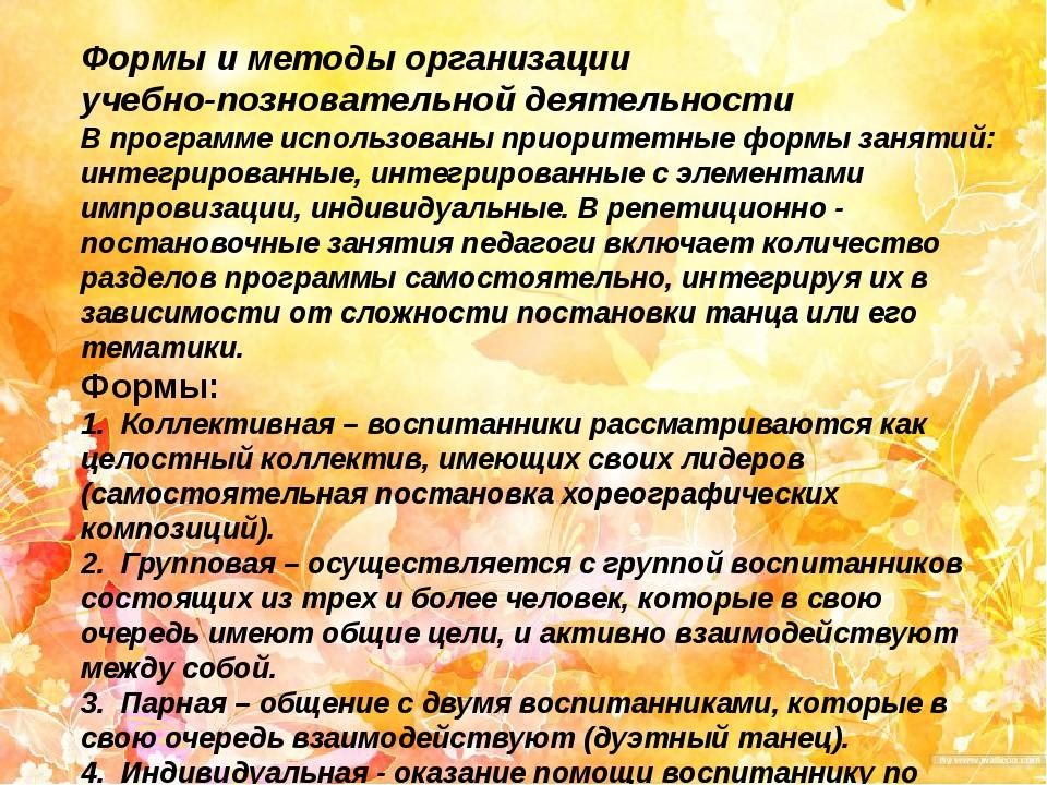 Формы и методы организации учебно-позновательной деятельности В программе исп...