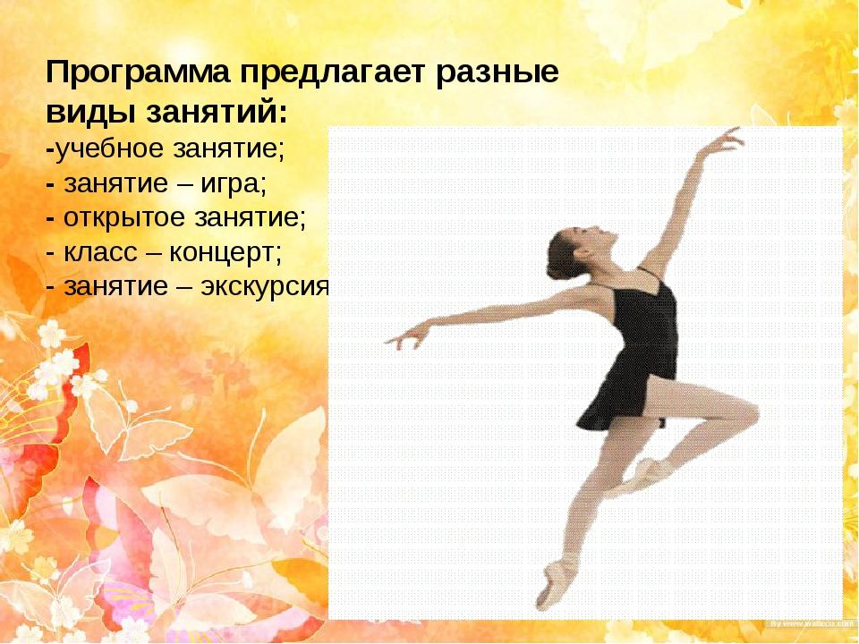 Программа предлагает разные виды занятий: -учебное занятие; - занятие – игра;...