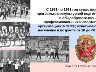 С 1931 по 1991 год существовала программа физкультурной подготовки в общеобра