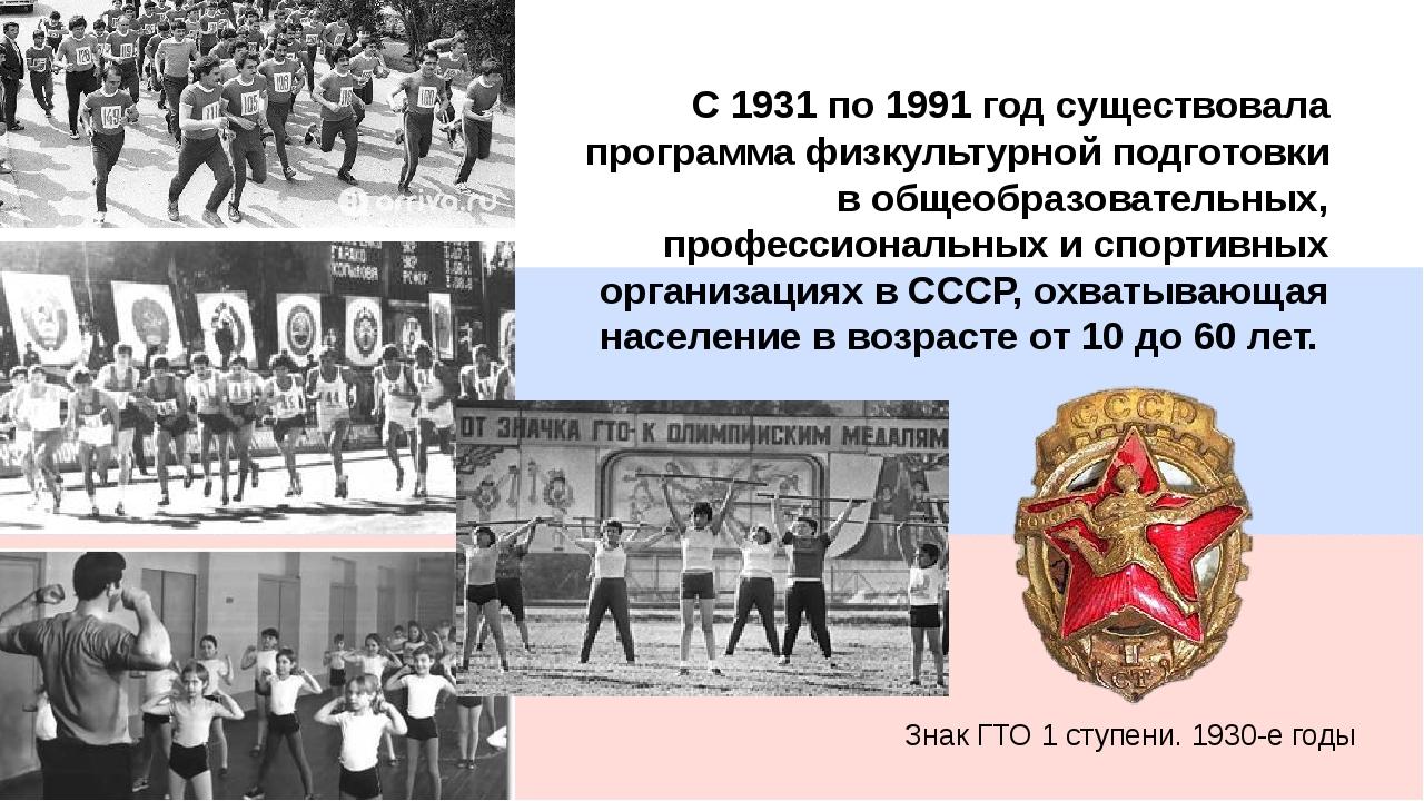 С 1931 по 1991 год существовала программа физкультурной подготовки в общеобра...