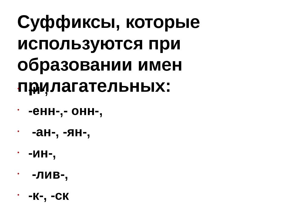 Суффиксы, которые используются при образовании имен прилагательных: -н-, -енн...