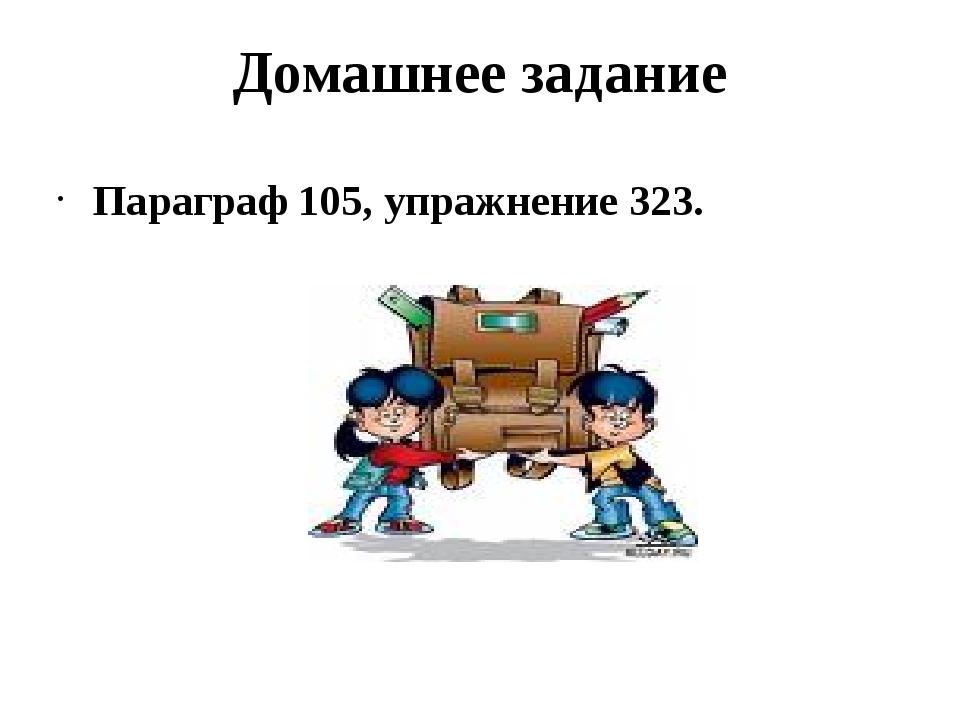 Домашнее задание Параграф 105, упражнение 323.