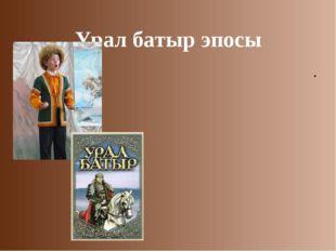 Урал батыр эпосы .