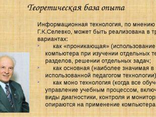 Теоретическая база опыта Информационная технология, по мнению Г.К.Селевко, мо