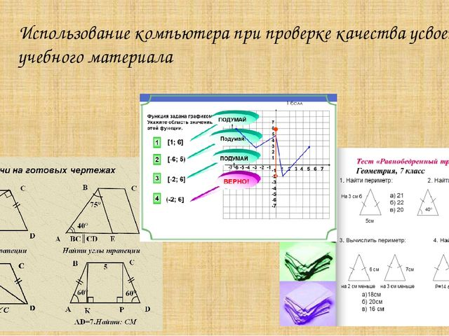 Использование компьютера при проверке качества усвоения учебного материала