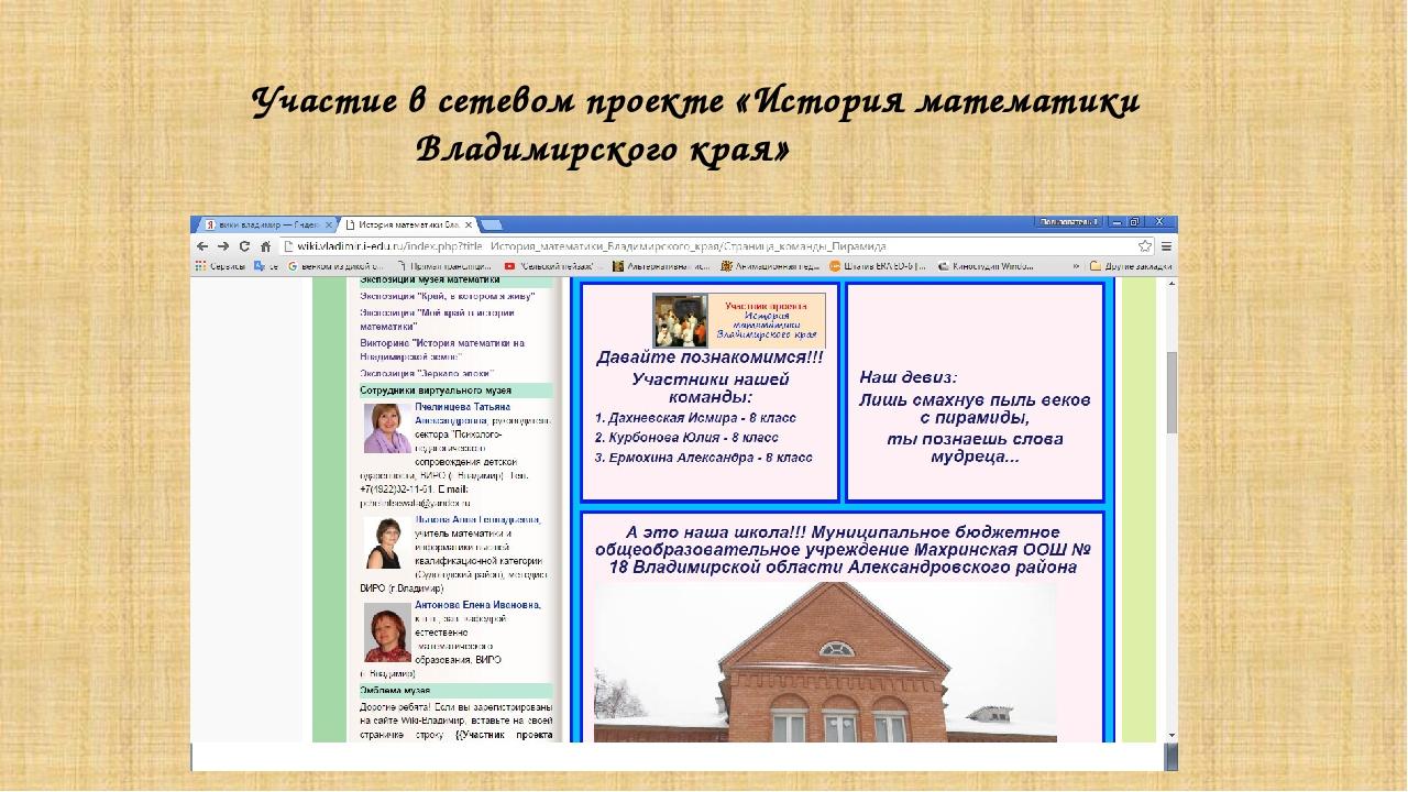 Участие в сетевом проекте «История математики Владимирского края»