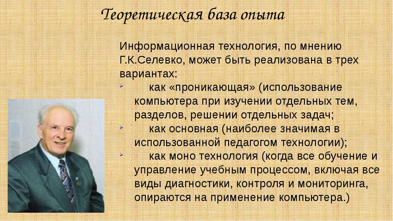 Теоретическая база опыта Информационная технология, по мнению Г.К.Селевко, мо...