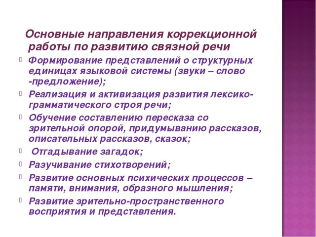 Основные направления коррекционной работы по развитию связной речи Формирова...
