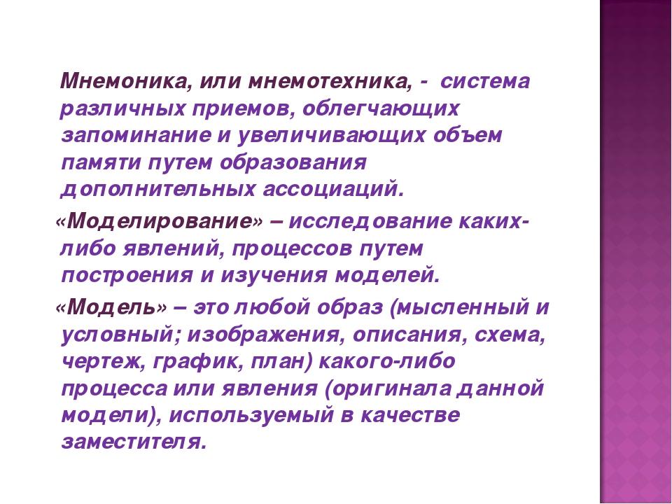 Мнемоника, или мнемотехника, - система различных приемов, облегчающих запоми...