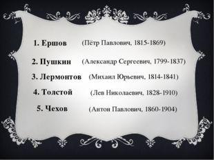 1. Ершов (Пётр Павлович, 1815-1869) 2. Пушкин (Александр Сергеевич, 1799-1837