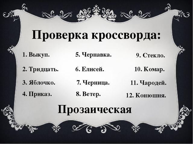 Проверка кроссворда: 1. Выкуп. 2. Тридцать. 3. Яблочко. 4. Приказ. 5. Чернавк...