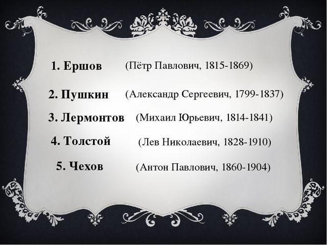 1. Ершов (Пётр Павлович, 1815-1869) 2. Пушкин (Александр Сергеевич, 1799-1837...