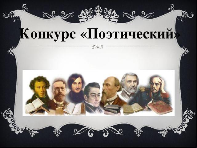 Конкурс «Поэтический»