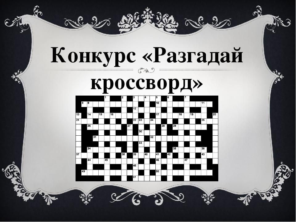 Конкурс «Разгадай кроссворд»