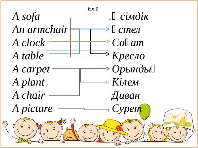 A sofa An armchair A clock A table A carpet A plant A chair A picture Өсімдік...