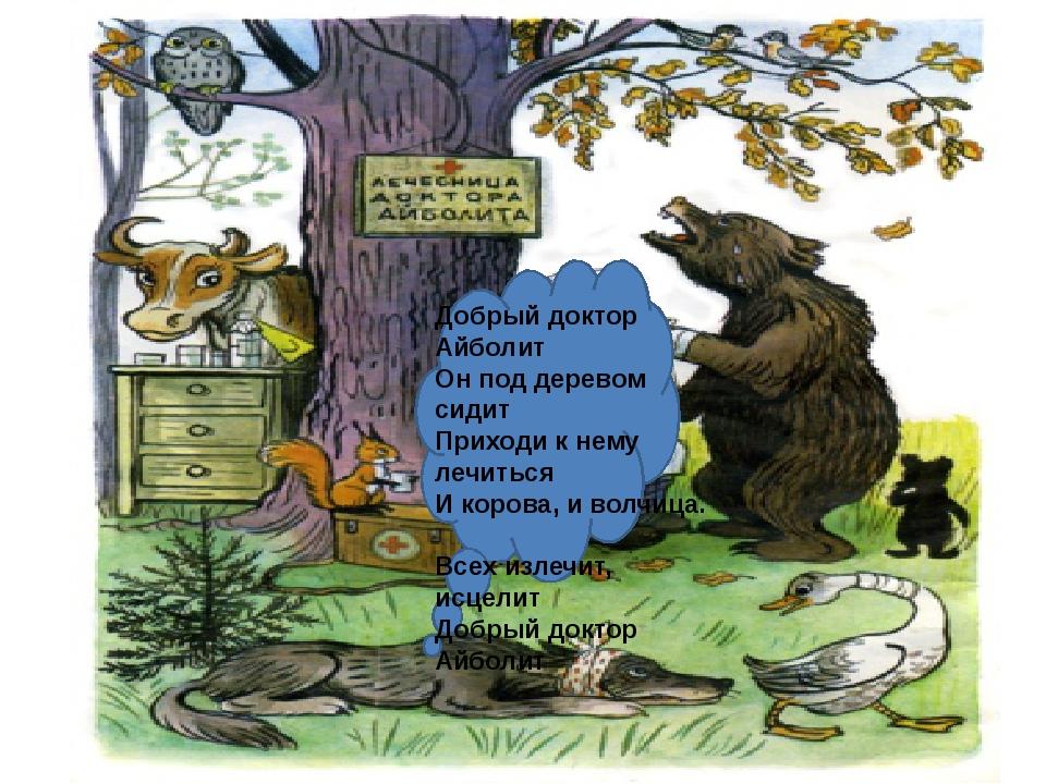 Добрый доктор Айболит Он под деревом сидит Приходи к нему лечиться И корова,...