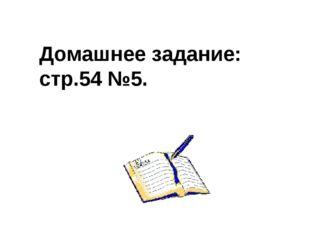 Домашнее задание: стр.54 №5.