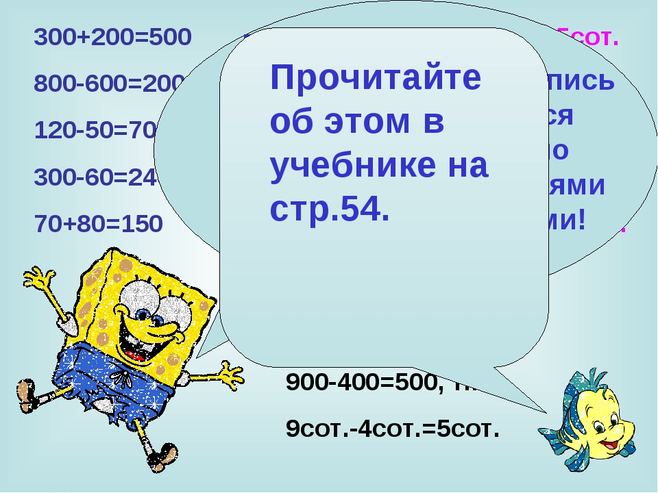 300+200=500 3сот.+2сот.=5сот. 800-600=200 8сот.-6сот.=2сот. 120-50=70 12дес....