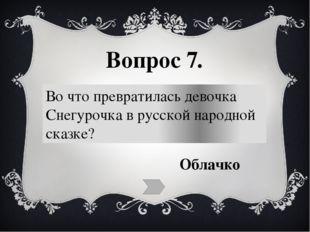 Вопрос 12. От куда строки: «Ночевала тучка золотая…» «Утес»