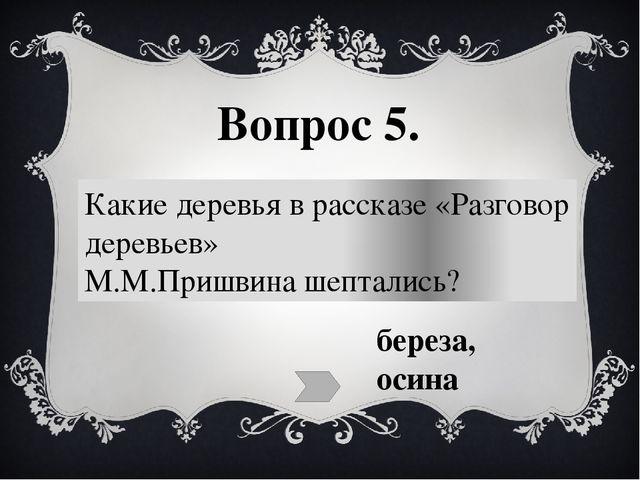 Вопрос 11. Сказка П.Ершова «Конек-горбунок»