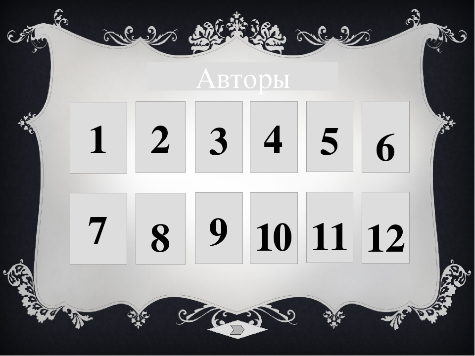 Произведения 6 5 4 3 2 1 12 11 10 9 8 7