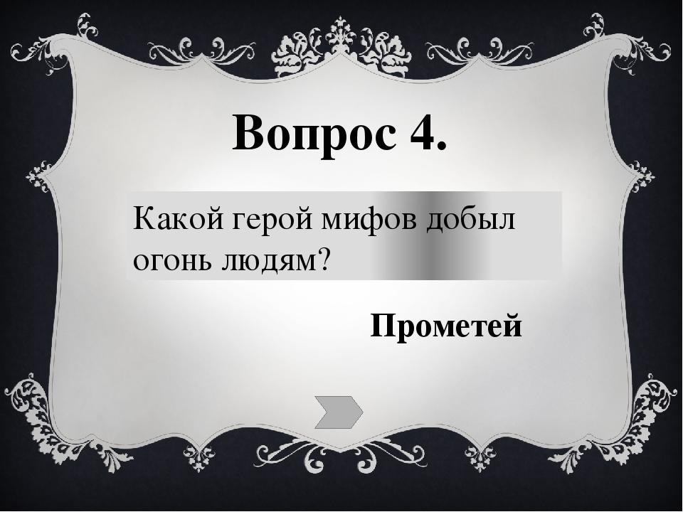 Вопрос 8. Где не поделили сыр? «Ворона и лисица»