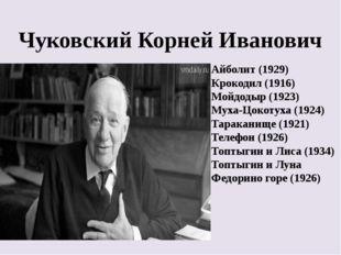 Чуковский Корней Иванович Айболит (1929) Крокодил (1916) Мойдодыр (1923) Муха
