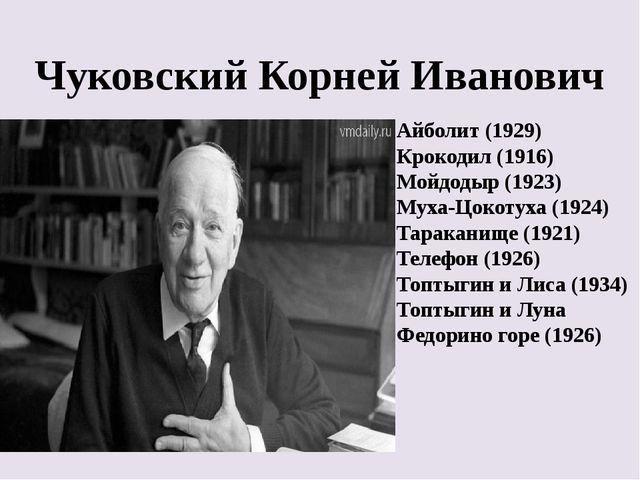Чуковский Корней Иванович Айболит (1929) Крокодил (1916) Мойдодыр (1923) Муха...