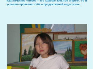 Новое слово в педагогике - возрожденный «метод проектов» еще раз подтвержда