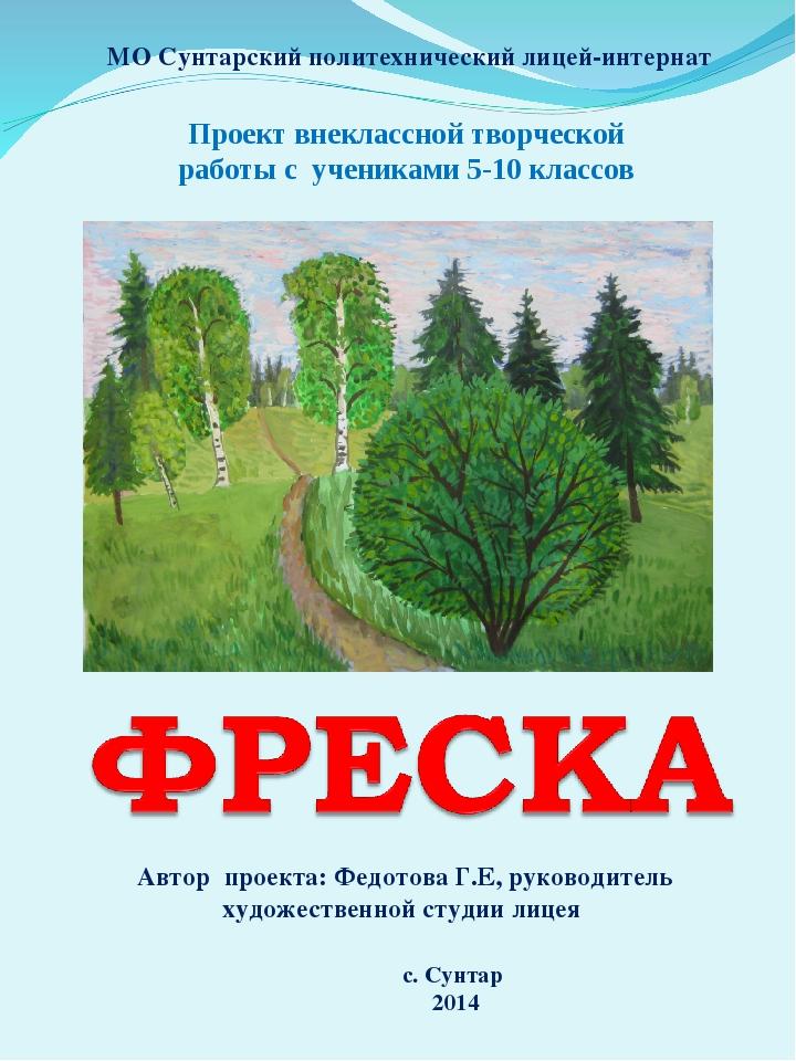 Автор проекта: Федотова Г.Е, руководитель художественной студии лицея МО Сунт...