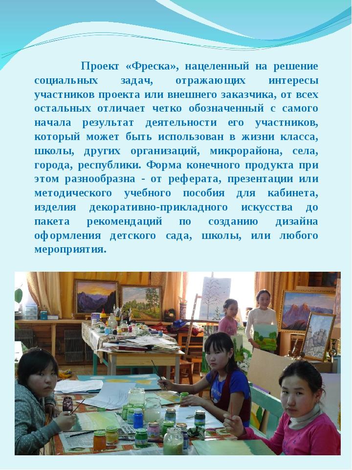 Проект «Фреска», нацеленный на решение социальных задач, отражающих интересы...