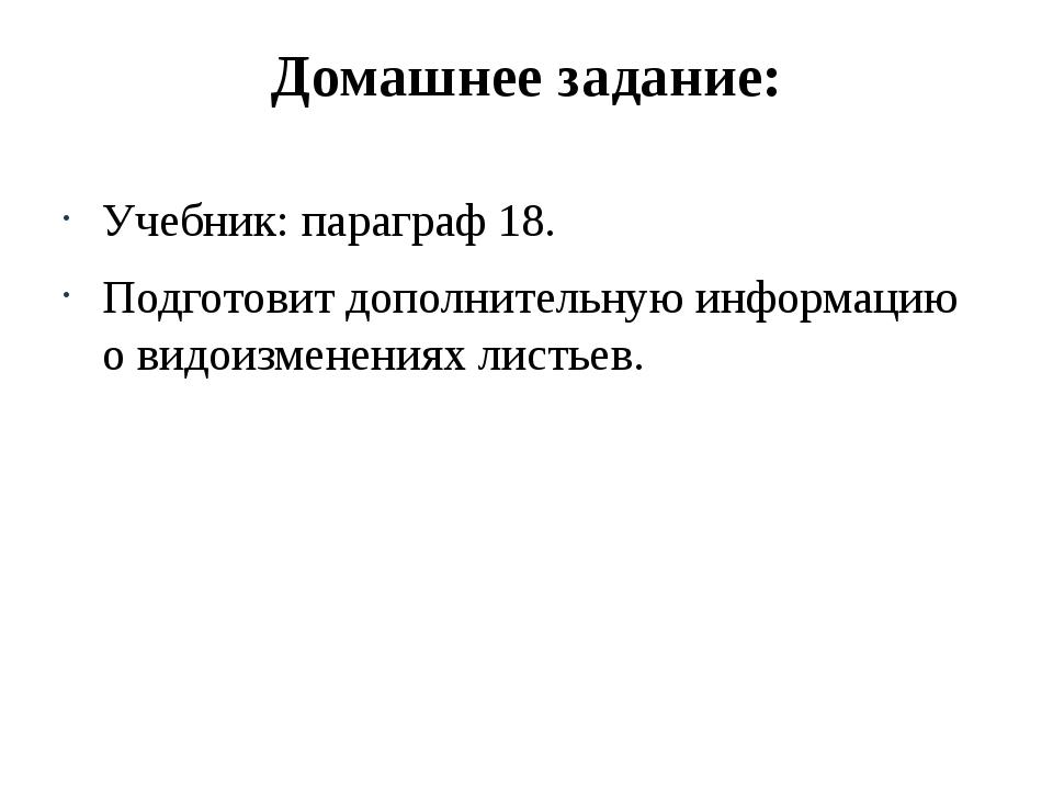 Домашнее задание: Учебник: параграф 18. Подготовит дополнительную информацию...