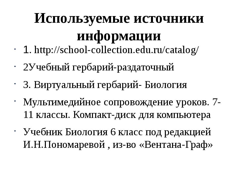 Используемые источники информации 1. http://school-collection.edu.ru/catalog/...