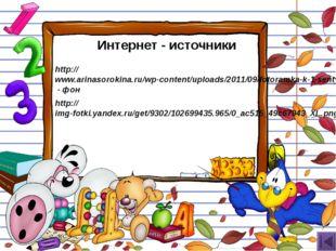http://www.arinasorokina.ru/wp-content/uploads/2011/09/fotoramka-k-1-sentyabr