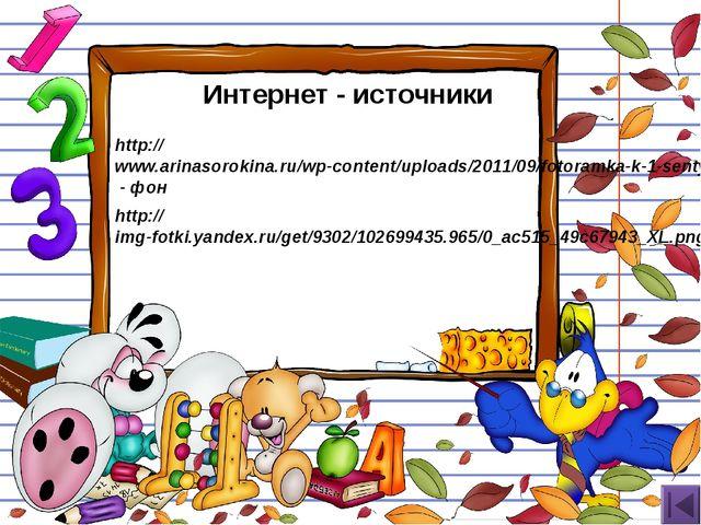 http://www.arinasorokina.ru/wp-content/uploads/2011/09/fotoramka-k-1-sentyabr...
