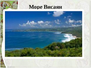 Море Висаян