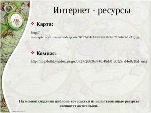 Интернет - ресурсы Карта: http://nevsepic.com.ua/uploads/posts/2012-04/133569
