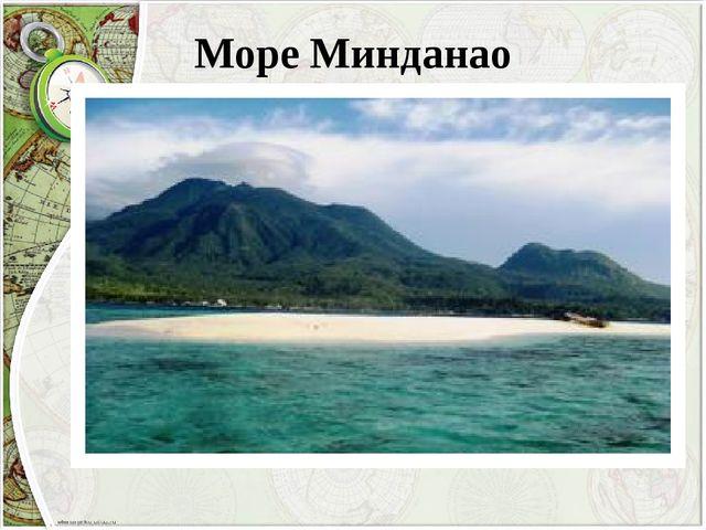 Море Минданао