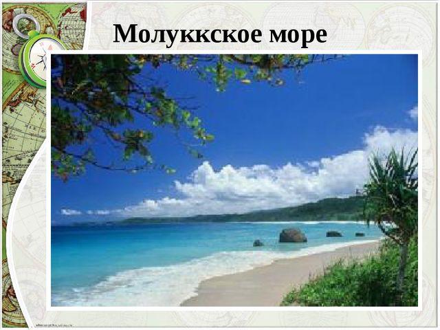 Молуккское море