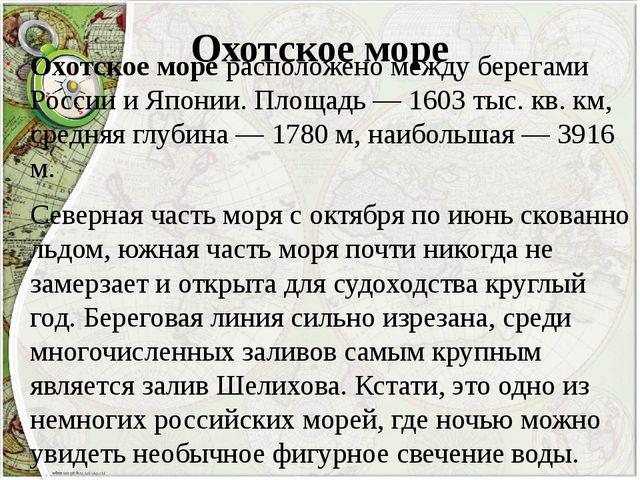 Охотское море Охотское морерасположено между берегами России и Японии. Площа...