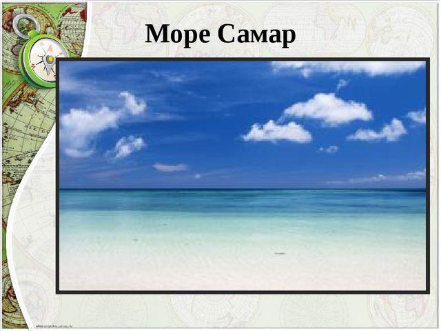 Море Самар