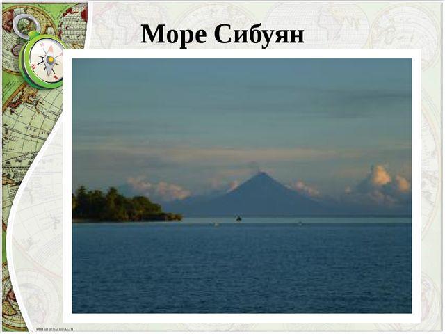 Море Сибуян
