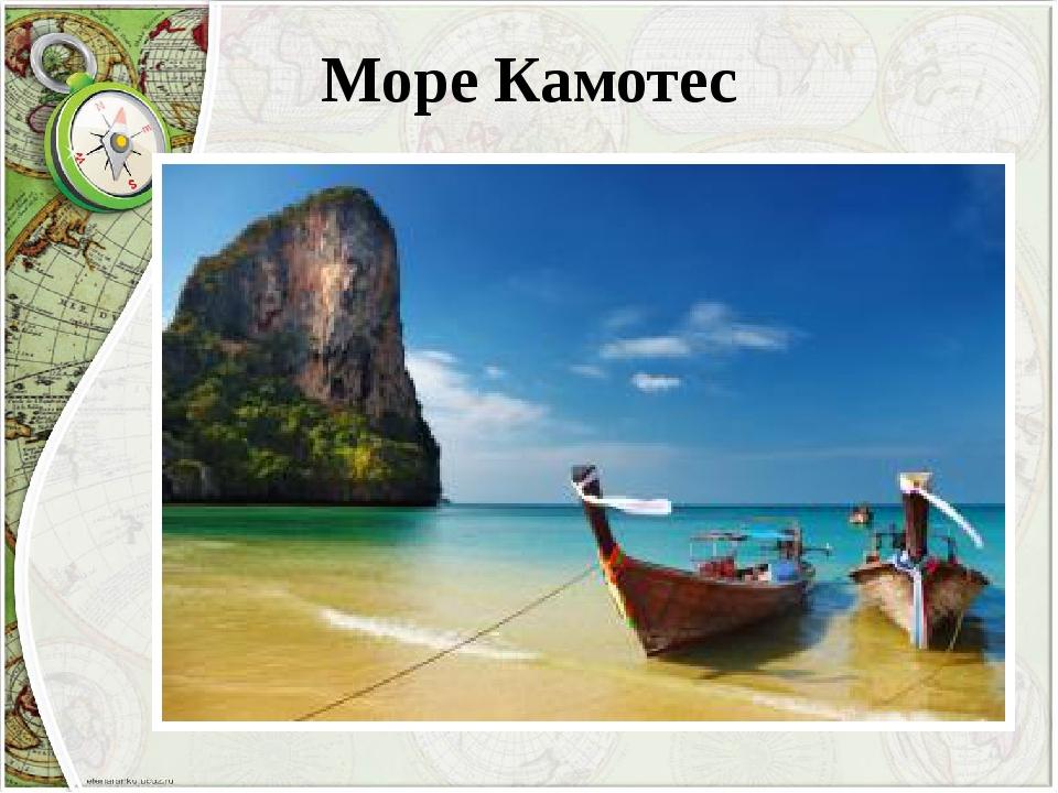 Море Камотес