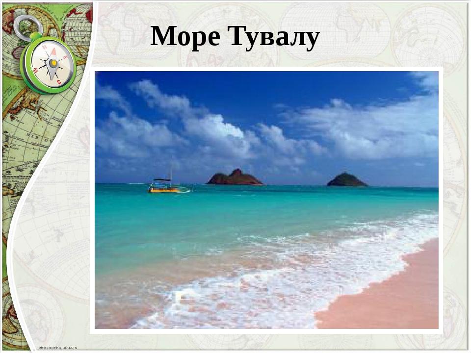 Море Тувалу
