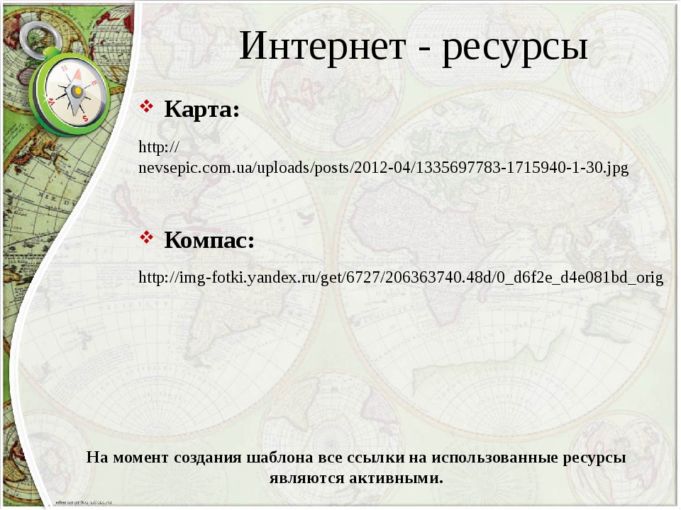 Интернет - ресурсы Карта: http://nevsepic.com.ua/uploads/posts/2012-04/133569...