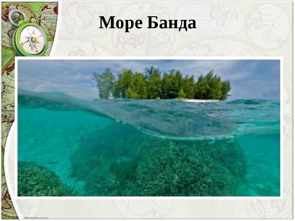 Море Банда