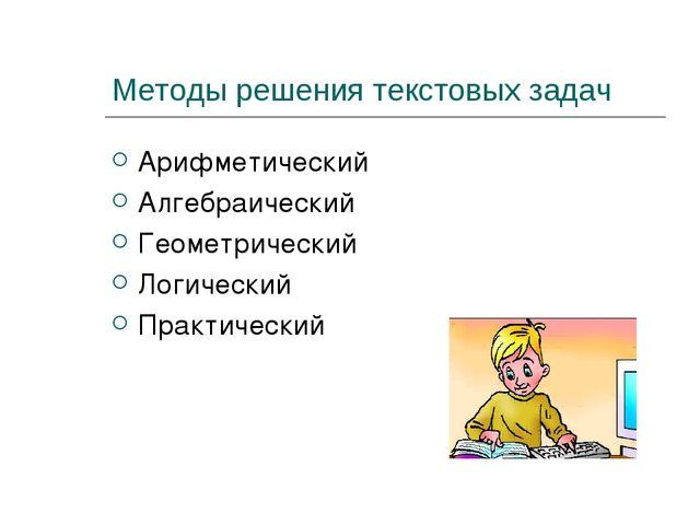 Методы решения текстовых задач Арифметический Алгебраический Геометрический Л...