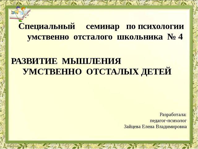 Специальный семинар по психологии умственно отсталого школьника № 4 РАЗВИТИ...