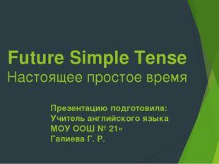Future Simple Tense Настоящее простое время Презентацию подготовила: Учитель